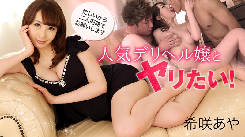 希咲あや【きさきあや】 人気デリヘル嬢とヤリたい!~忙しいから二人同時でお願いします