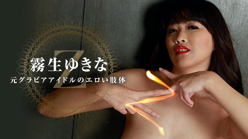 霧生ゆきな【きりゅうゆきな】 Z~元グラビアアイドルのエロい肢体