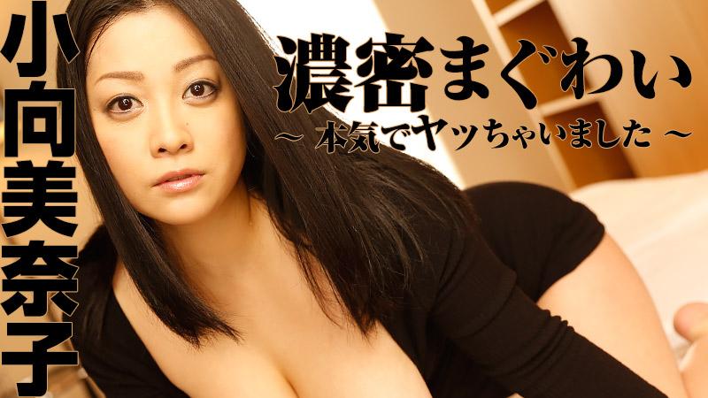小向美奈子【こむかいみなこ】 濃密まぐわい~本気でヤッちゃいました