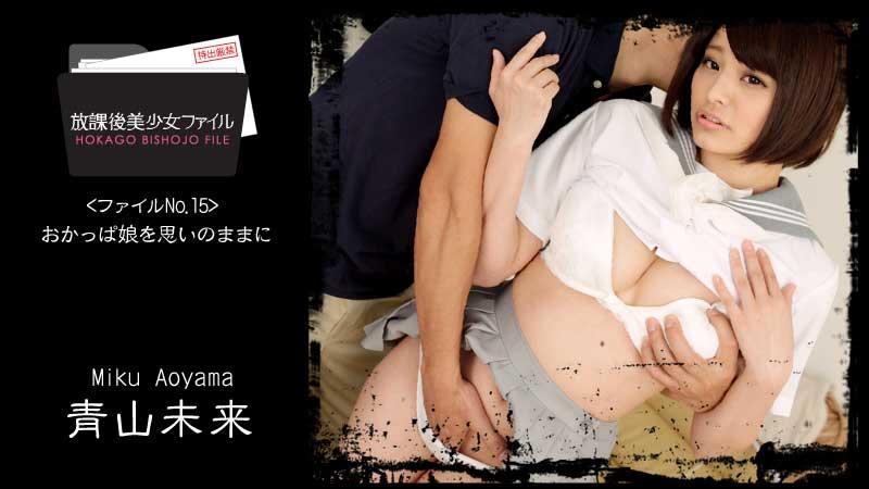 青山未来【あおやまみく】 放課後美少女ファイル No.15~おかっぱ娘を思いのままに