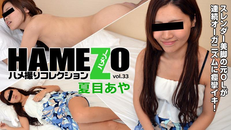 夏目あや【なつめあや】 HAMEZO~ハメ撮りコレクション~vol.33