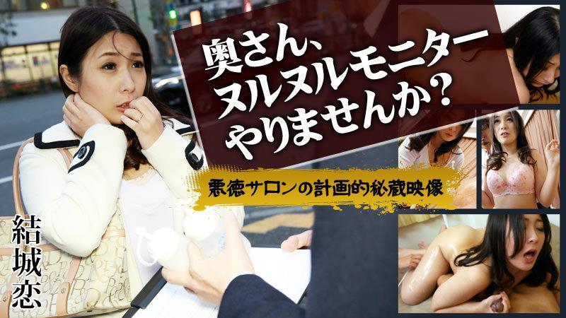 結城恋【ゆうきれん】 奥さん、ヌルヌルモニターやりませんか?