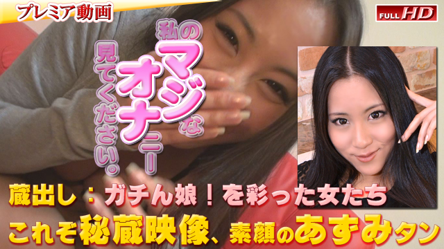 あずみ恋 −別刊マジオナ133