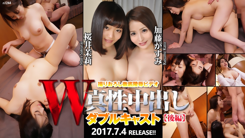 W姦 桜井茉莉/加藤かすみ【後編】