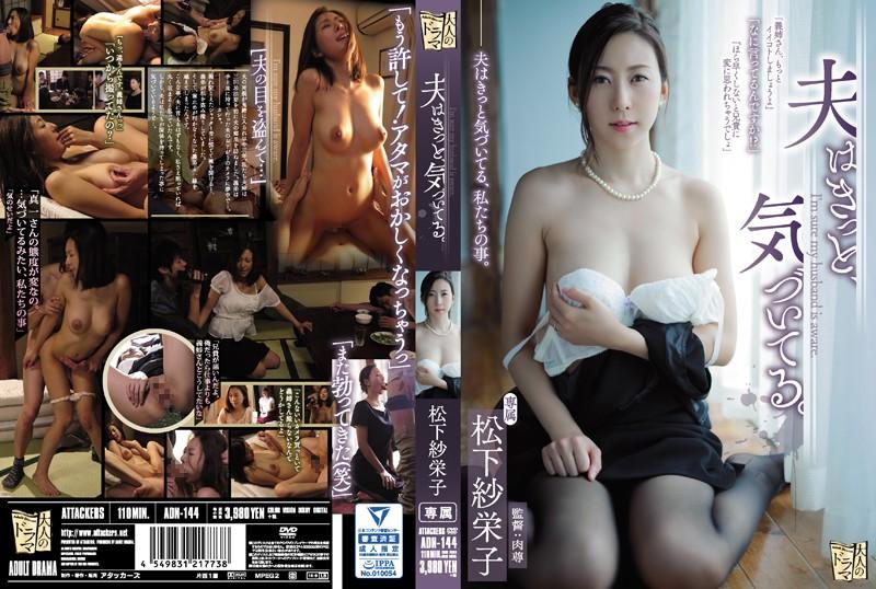 ADN-144 夫はきっと、気づいてる。 松下紗栄子