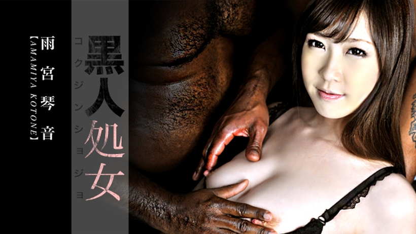 th101-140-111881 黒人処女 Vol.1