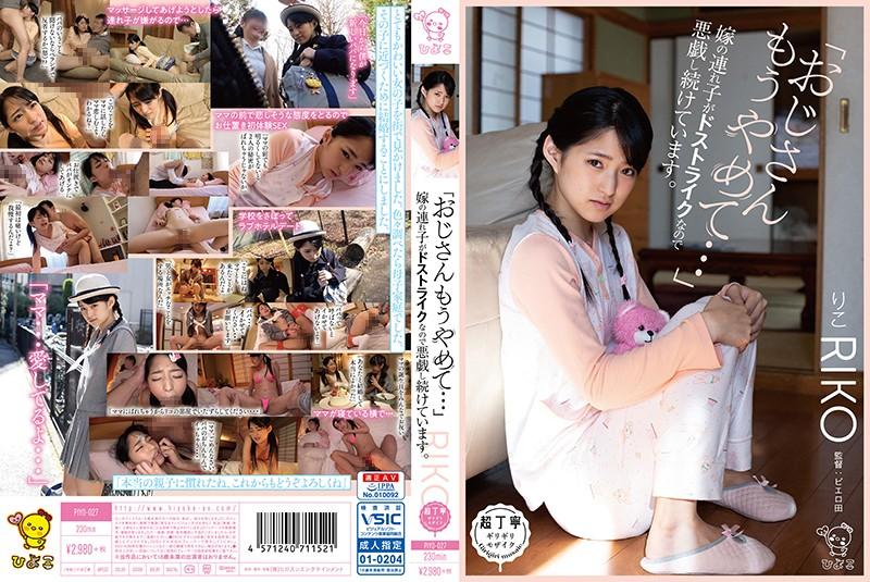 PIYO-027 「おじさんもうやめて…」嫁の連れ子がドストライクなので悪戯し続けています。