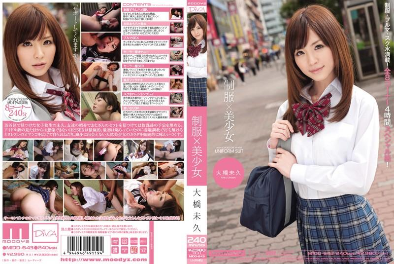 MIDD-643 制服×美少女 大橋未久