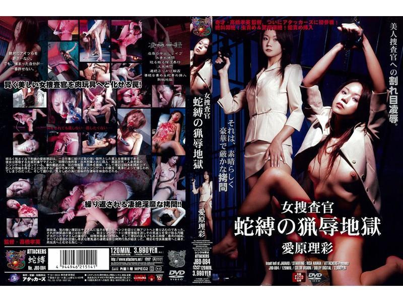 JBD-084 女捜査官 蛇縛の猟辱地獄 愛原理彩