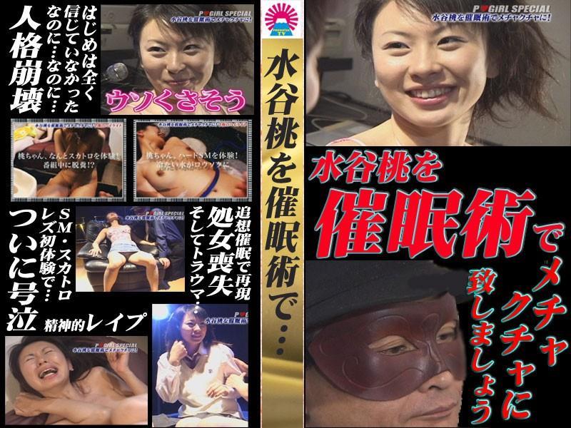 PARAT-363 AV女優水谷桃を催眠術でメチャクチャに!