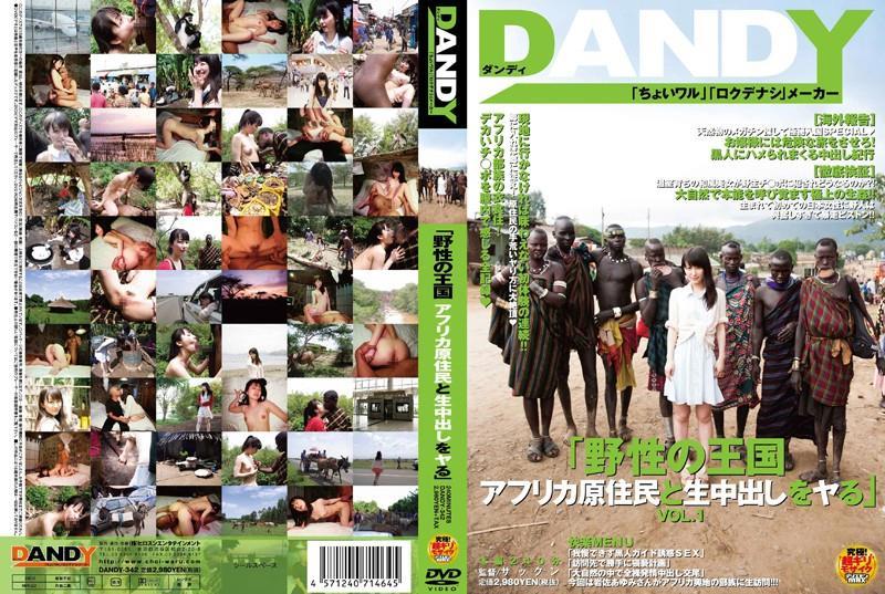 DANDY-342 「野性の王国 アフリカ原住民と生中出しをヤる」 VOL.1