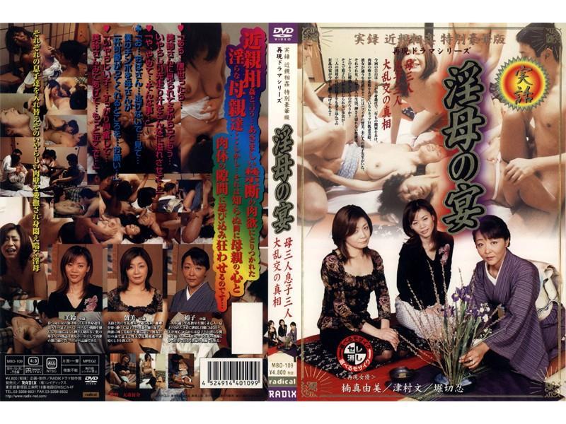 MBD-109-2 実録 近親相姦再現ドラマシリーズ 淫母の宴