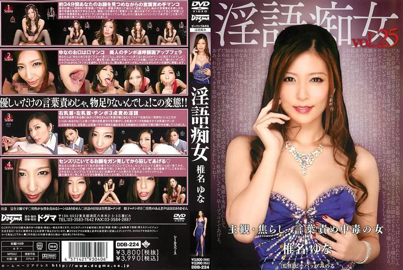 DDB-224 DDB-224 淫語痴女 椎名ゆな