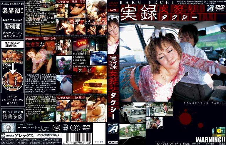 ALX-035 実録女狩りタクシー