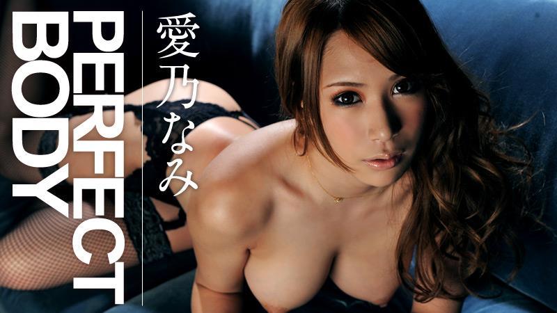 101013-451 極上完美の體型BODY 美乳美腿美少女愛乃なみ