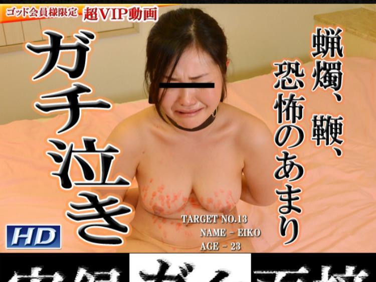 GACHIG-094 えいこ -実録ガチ面接後編-