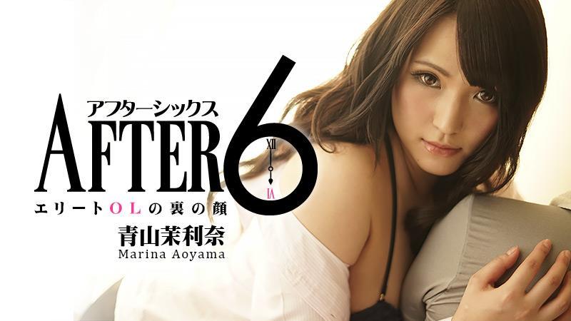 山茉利奈【あおやままりな】 アフター6~エリートOLの裏の顔