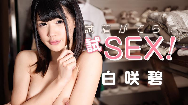 白咲碧【しろさきあおい】 試着がてらに試SEX!